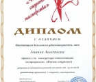 Ананко Анастасия_1ст отл