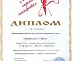 Бурукаева Мария_1 ст отл
