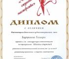 Бурукаева Тамара_1ст отл