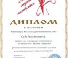 Сабадаш Ангелина_1ст отл