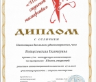 Войцеховская_1ст 001