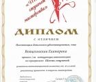 Войцеховская_2ст 001
