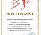 Калашникова_1ст 001