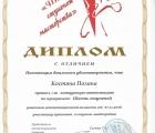 Костина_2ст 001