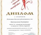 Крохмальная_1ст 001