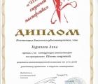 Курапова_2ст 001