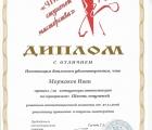 Моржаков_2ст 001
