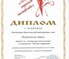 Науменкова_1ст 001