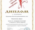 Рыженкова_1ст 001