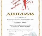 Шарипова_1ст 001