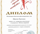 Щукова_1ст 001