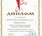 отл (745x1024)
