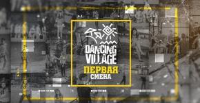 Лето в DANCING VILLAGE 2018